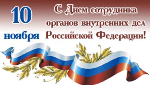 Красивые открытки с днем сотрудника органов внутренних дел Российской Федерации (6)