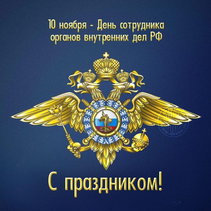 Красивые открытки с днем сотрудника органов внутренних дел Российской Федерации (7)