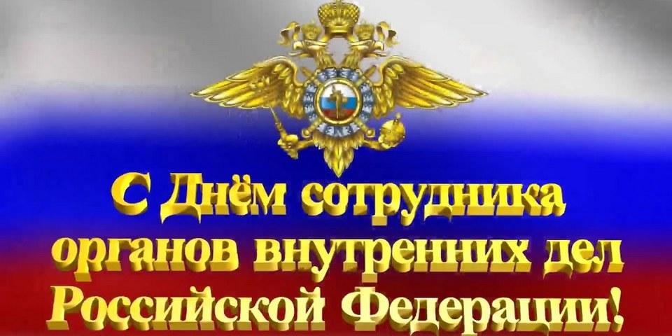 Красивые открытки с днем сотрудника органов внутренних дел Российской Федерации (8)