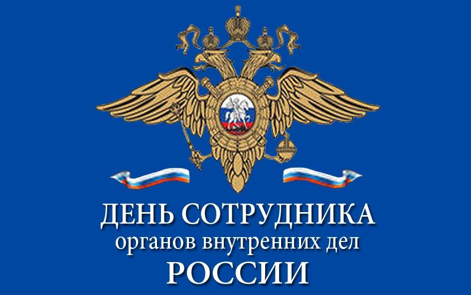Красивые открытки с днем сотрудника органов внутренних дел Российской Федерации (9)