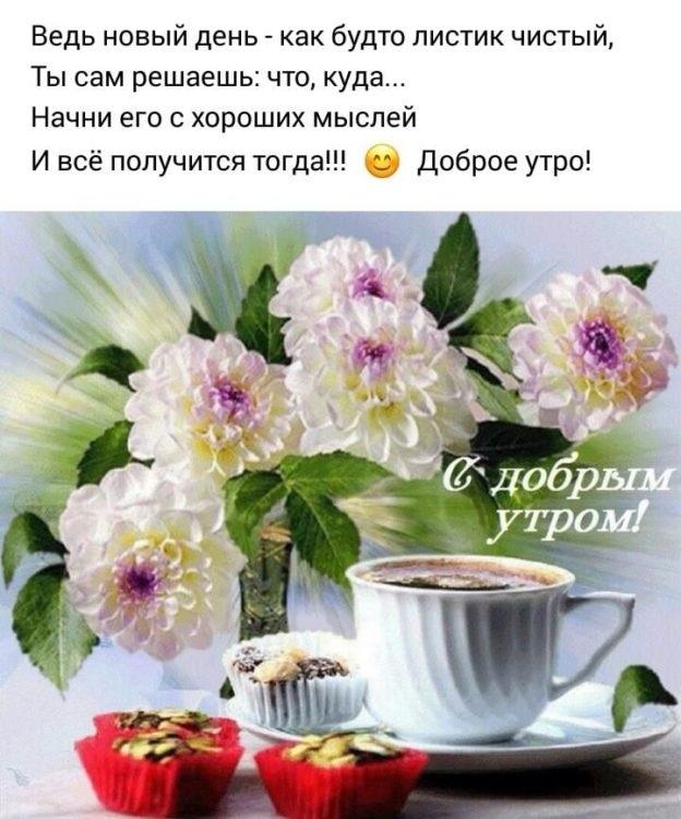 Красивые открытки с добрым утром и хорошим настроением001