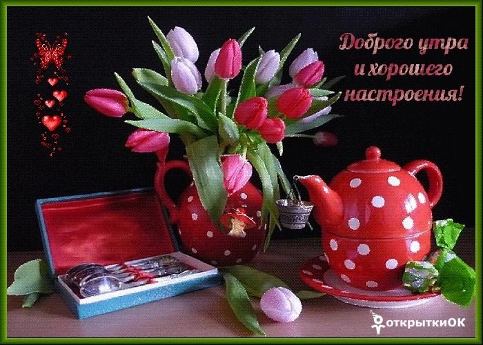 Красивые открытки с добрым утром и хорошим настроением008