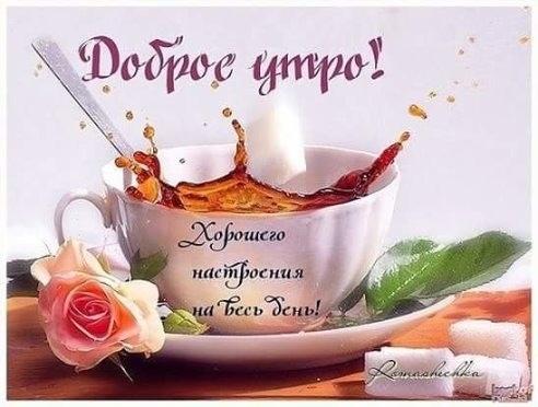 Красивые открытки с добрым утром и хорошим настроением010