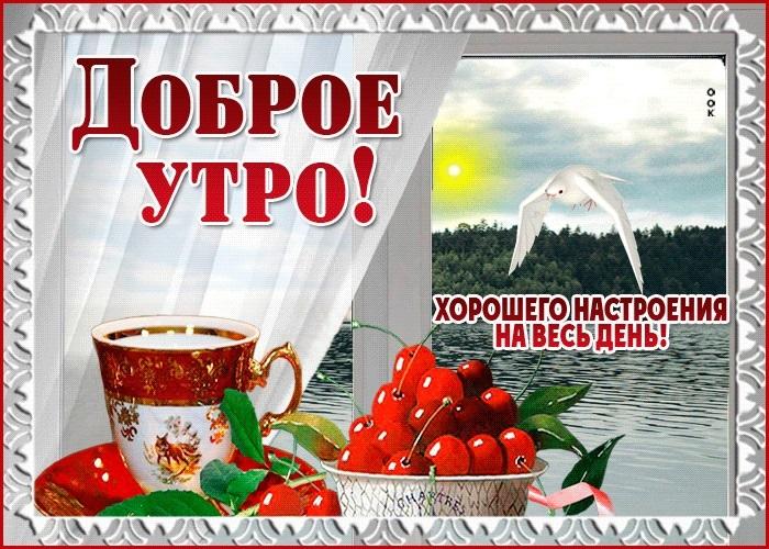 Красивые открытки с добрым утром и хорошим настроением012