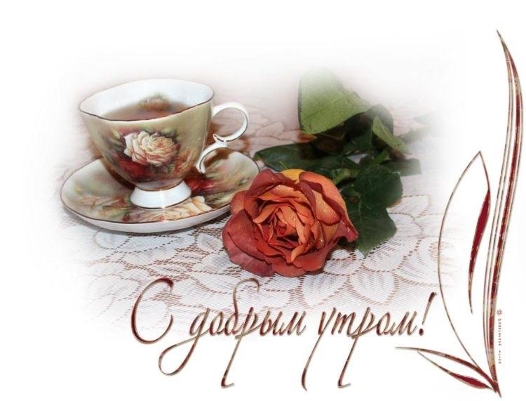 Красивые открытки с добрым утром и хорошим настроением013