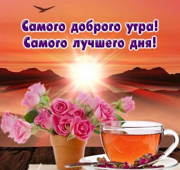 Красивые открытки с добрым утром и хорошим настроением014