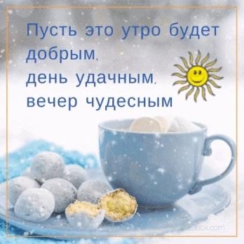 Красивые открытки с добрым утром и хорошим настроением015