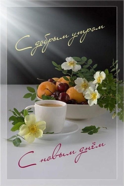 Красивые открытки с добрым утром и хорошим настроением016