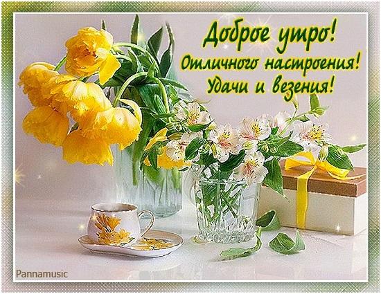 Красивые открытки с добрым утром и хорошим настроением018
