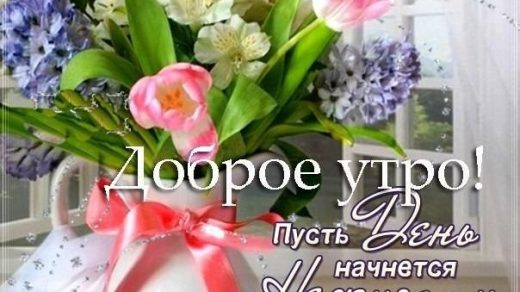 Красивые открытки с добрым утром и хорошим настроением019