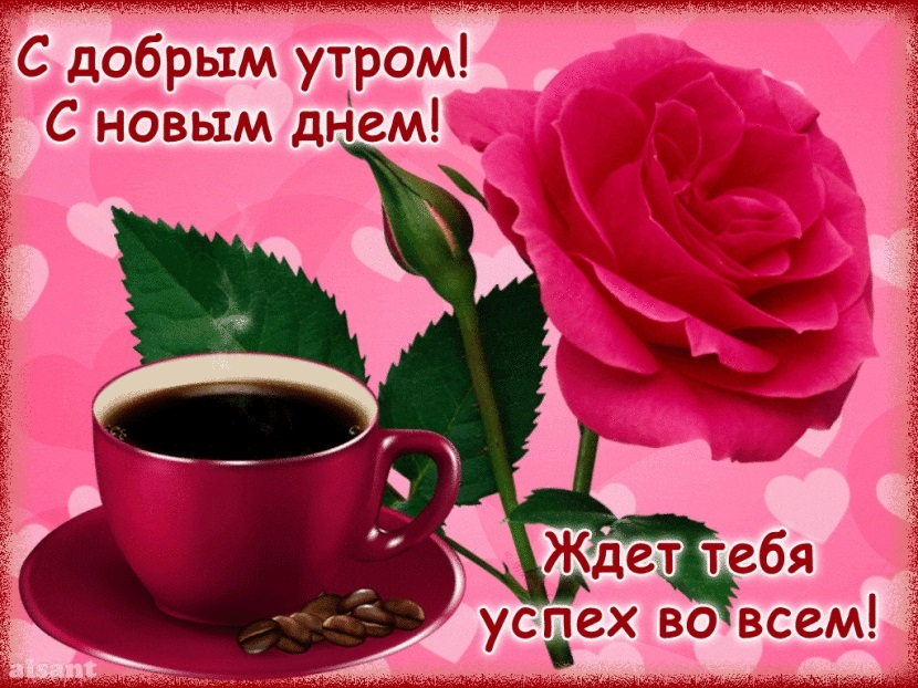 Красивые открытки с добрым утром любимой девушке001
