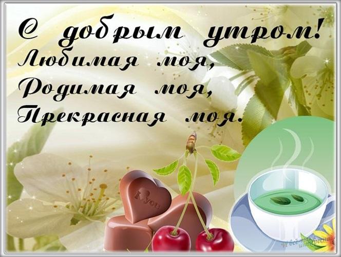 Красивые открытки с добрым утром любимой девушке003