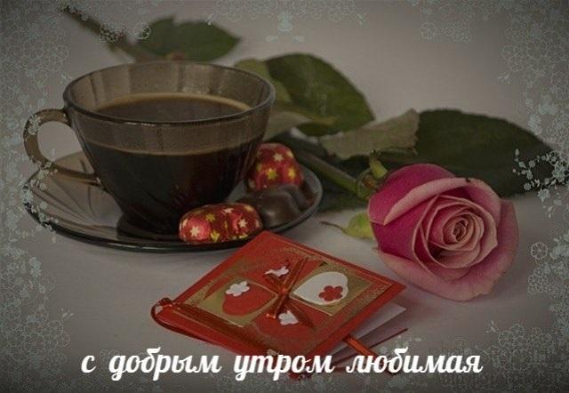 Красивые открытки с добрым утром любимой девушке008