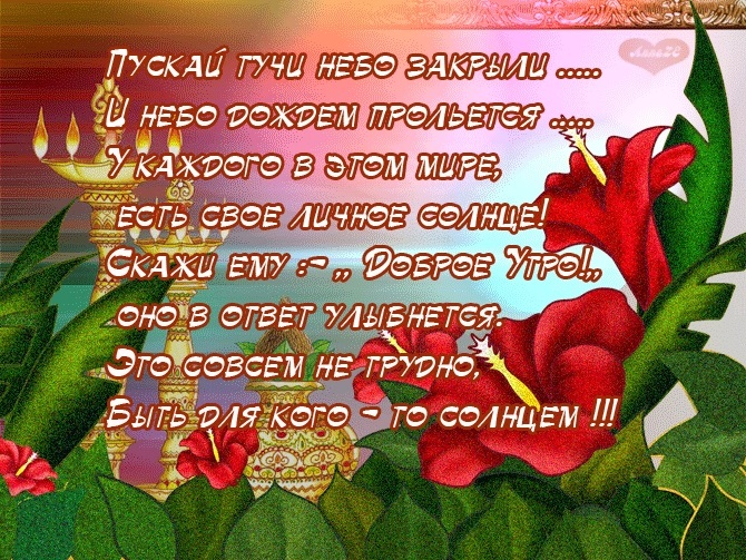 Красивые открытки с добрым утром любимой девушке009