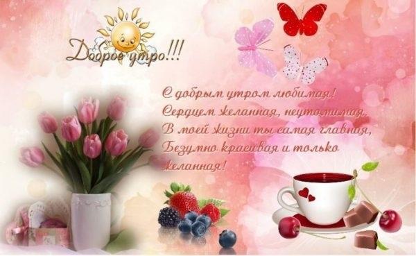 Красивые открытки с добрым утром любимой девушке013