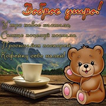 Красивые пожелания доброго утра002
