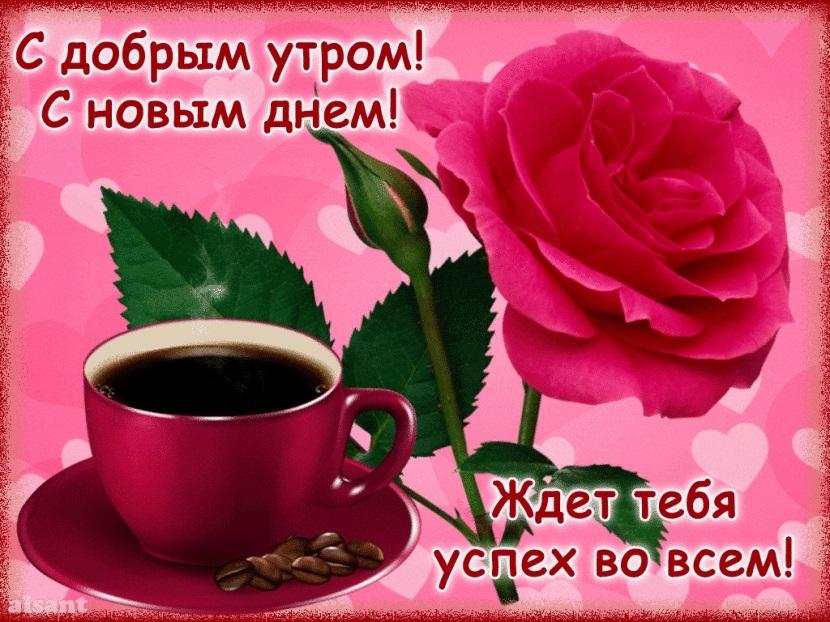 Красивые пожелания доброго утра003
