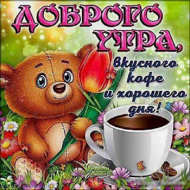 Красивые пожелания доброго утра004