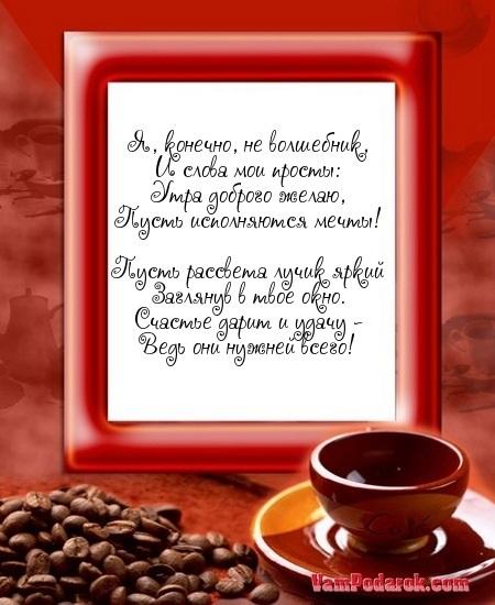 Красивые пожелания доброго утра005