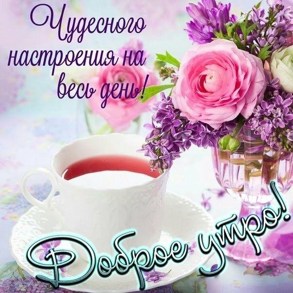 Красивые пожелания доброго утра010