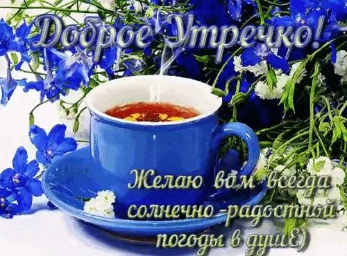 Красивые пожелания доброго утра015