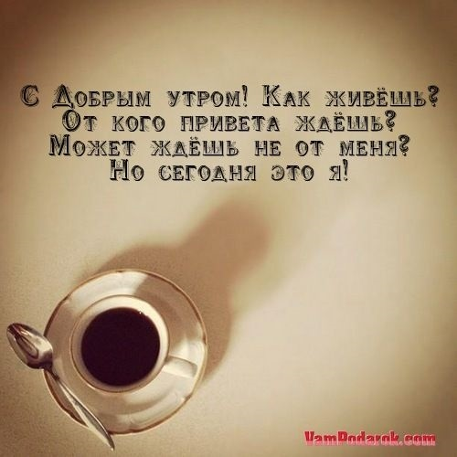 Красивые пожелания доброго утра017