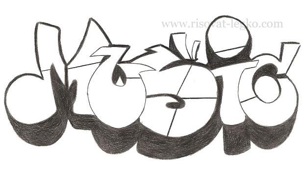 Красивые рисунки граффити для срисовки005