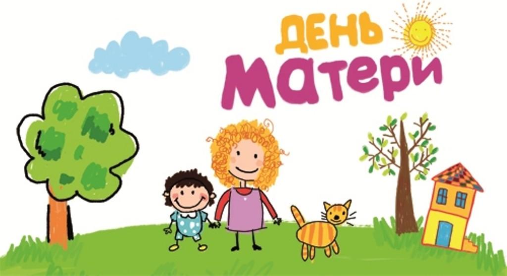 Красивые рисунки на день матери в России (1)