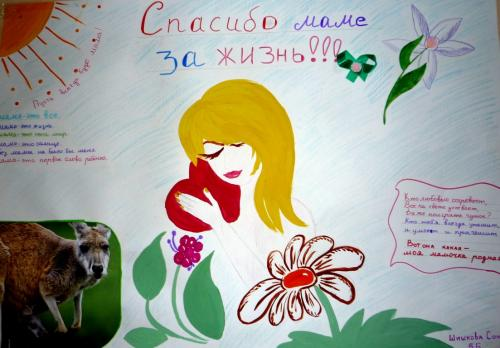 Красивые рисунки на день матери в России (12)