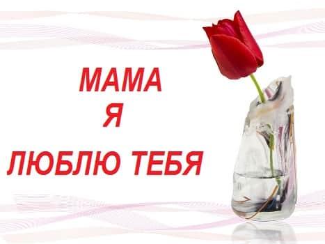 Красивые рисунки на день матери в России (20)