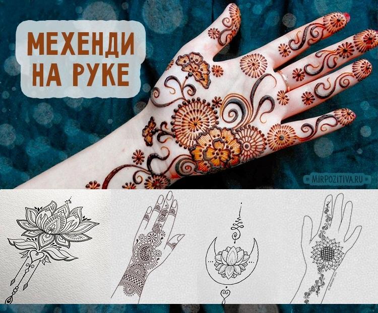 Красивые рисунки на руке для срисовки015