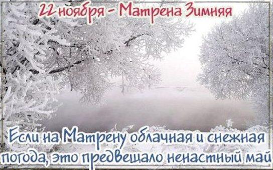 Матрена Зимняя фото и картинки на праздник (11)