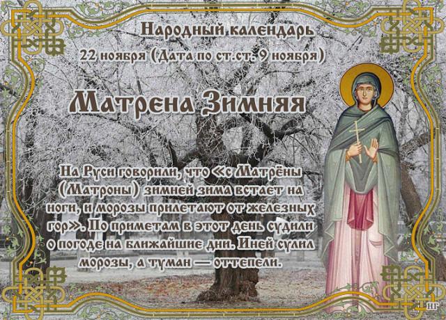 Матрена Зимняя фото и картинки на праздник (14)