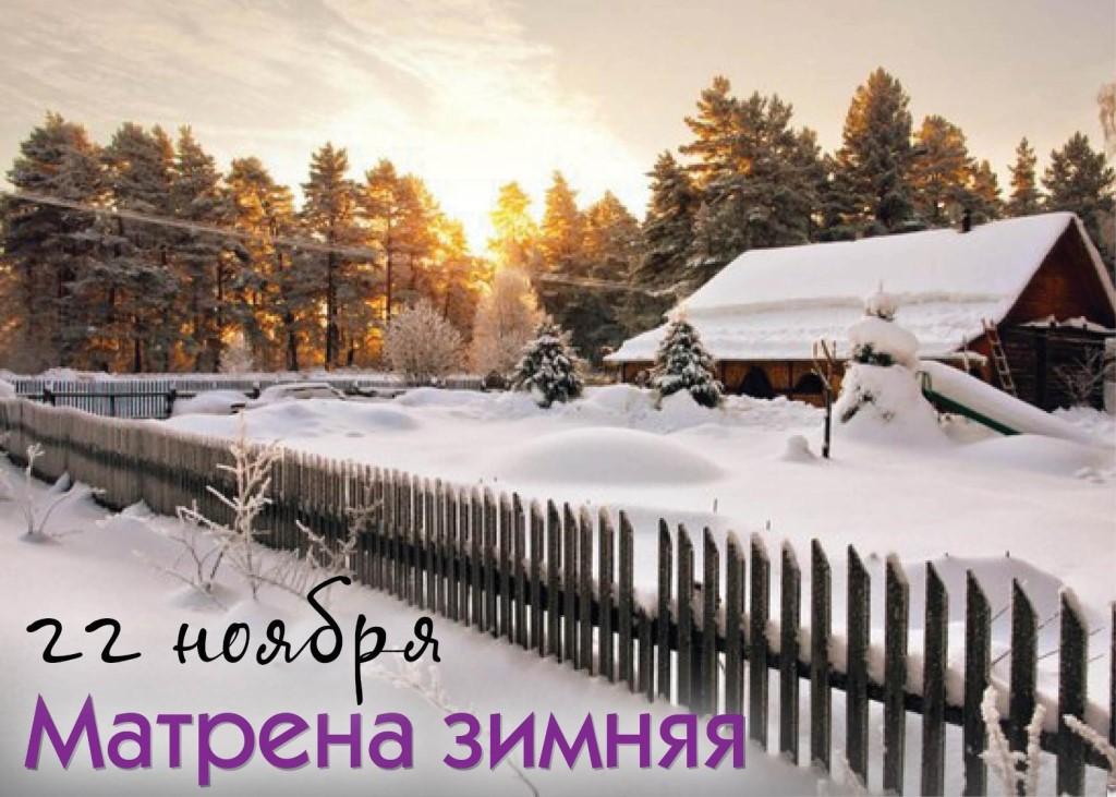 Матрена Зимняя фото и картинки на праздник (15)