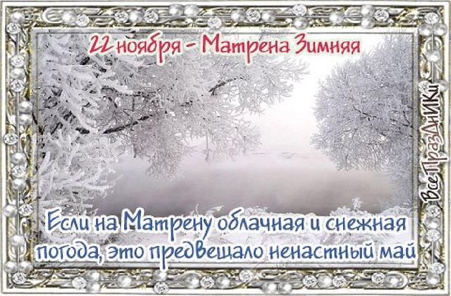 Матрена Зимняя фото и картинки на праздник (6)