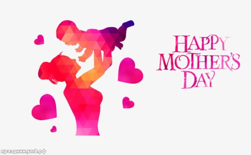 Милые картинки на день мамы - подборка открыток (10)