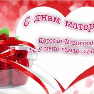 Милые картинки на день мамы   подборка открыток (11)
