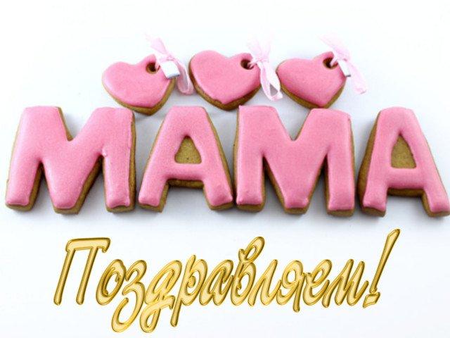 Милые картинки на день мамы - подборка открыток (13)