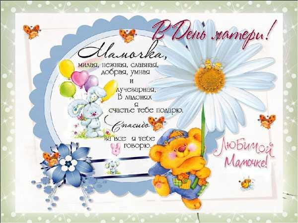 Милые картинки на день мамы - подборка открыток (14)