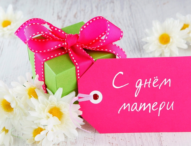 Милые картинки на день мамы - подборка открыток (18)