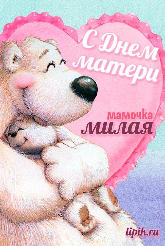 Милые картинки на день мамы - подборка открыток (23)