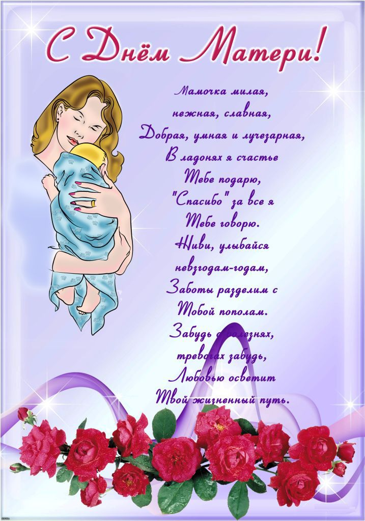 Милые картинки на день мамы - подборка открыток (24)