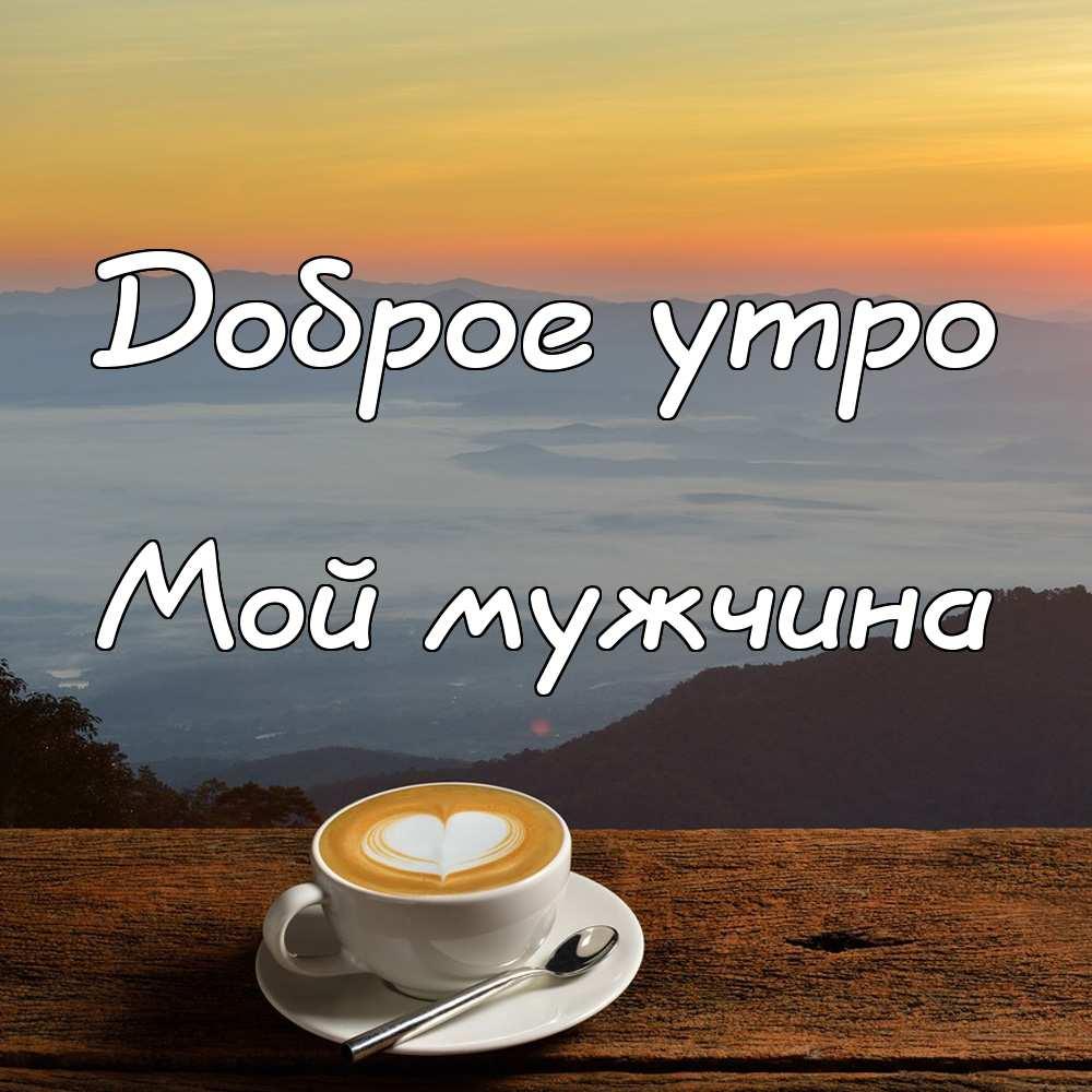 Открытки для мужчины с добрым утром (1)