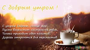 Открытки для мужчины с добрым утром (3)