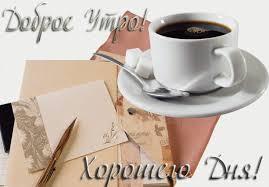 Открытки для мужчины с добрым утром (4)