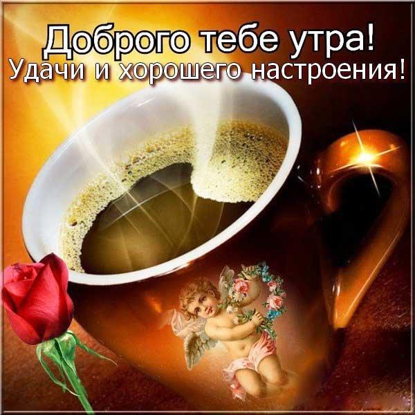 Открытки для мужчины с добрым утром (6)