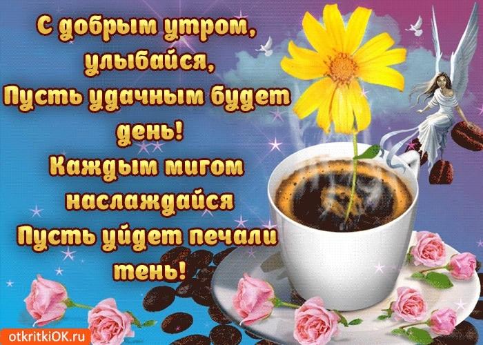 Открытки ежедневные доброе утро012