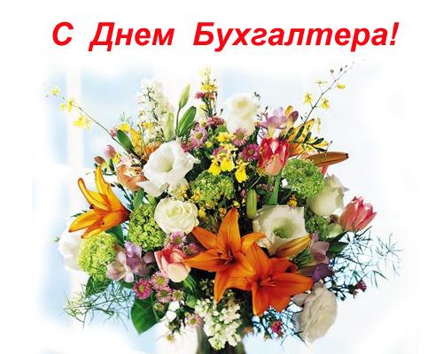 Открытки на День бухгалтера в России (10)