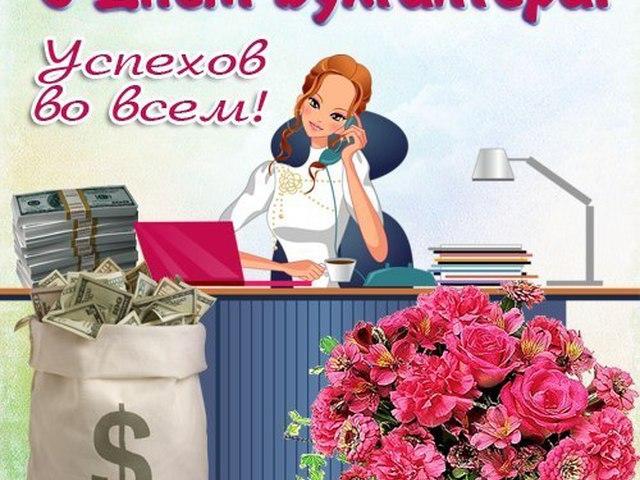 Открытки на День бухгалтера в России (12)