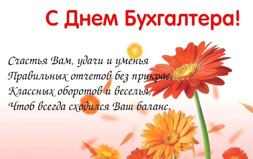 Открытки на День бухгалтера в России (13)